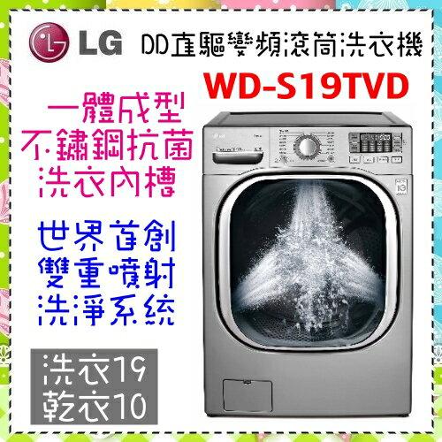 【LG 樂金】6 MOTIONDD蒸氣滾筒洗衣機 典雅銀 / 19公斤洗衣容量, 9公斤烘衣容量 WD-S19TVD 原廠保固 智慧模擬手洗
