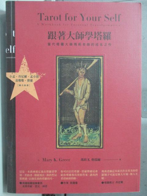 ~書寶 書T1/命理_HJB~跟著大師學塔羅:當代塔羅大師瑪莉老師的成名之作_瑪莉 K.