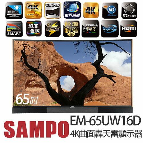 SAMPO 聲寶 EM-65UW16D 65吋 4K 曲面 轟天雷 液晶顯示器
