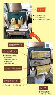日本DECOLE車用收納袋