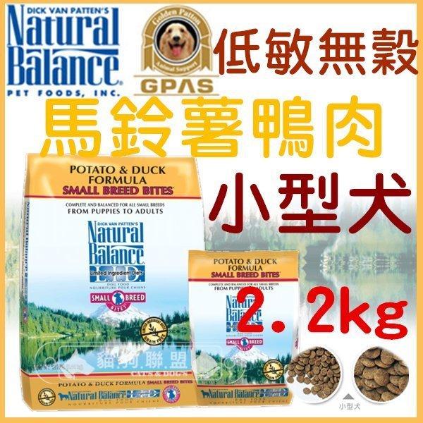 +貓狗樂園+ Natural Balance【小型犬。低敏無穀。馬鈴薯鴨肉。5磅】950元 - 限時優惠好康折扣