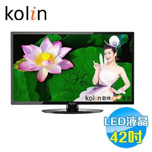 歌林 Kolin 42吋 LED液晶電視 KLT-42ED03
