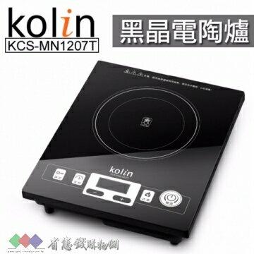 ~省您錢 網~ 品^~歌林kolin觸控式微晶電陶爐^(KCS~MNR1207T^) 贈戶