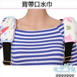 孕婦裝*寵愛寶貝* 實用背帶口水巾 3色----孕味十足【CMH0621】
