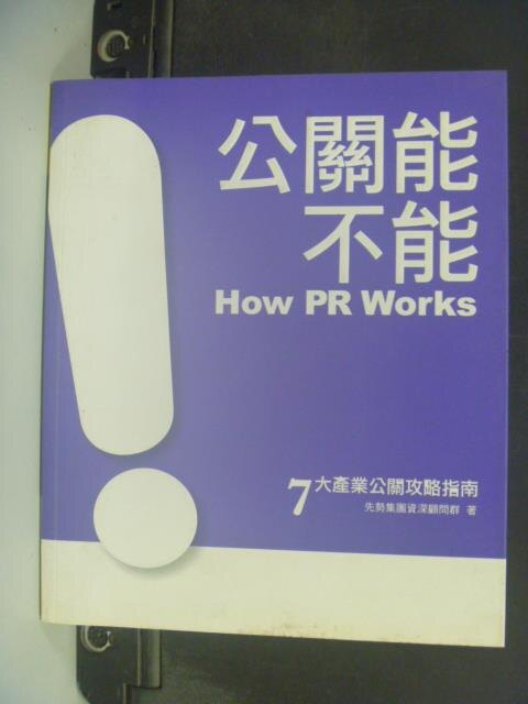 ~書寶 書T1/行銷_KIV~公關能不能~~How PR Works_先勢公關編 ~  好