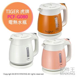 【配件王】現貨橘 TIGER 虎牌 PCF-G080 電熱水瓶 快速煮沸 無蒸氣式 熱水壺 0.8L