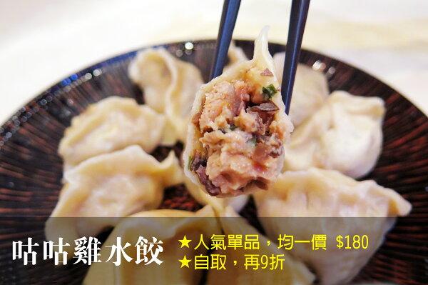 山東姥姥【咕咕雞水餃 / 一包23顆】★低脂雞肉,復古味乾香菇★