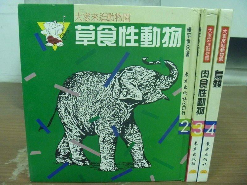 ~書寶 書T8/少年童書_IFF~大家來逛動物園系列~草食性動物_肉食性動物_鳥類_3本合