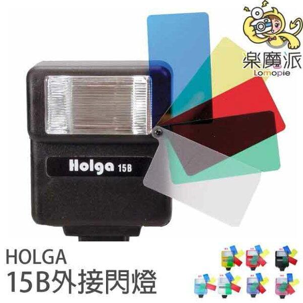 『樂魔派』HOLGA 15B 五色濾鏡片閃光燈 單點觸發 適用 135 BC TIM 120N Fisheye2