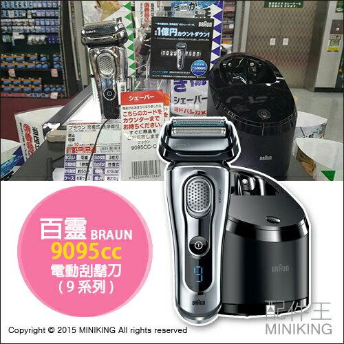 【配件王】現貨 日本代購  德國百靈 BRAUN 9095cc 電動刮鬍刀 9系列 音波 雙面 刀頭充電 情人節禮物