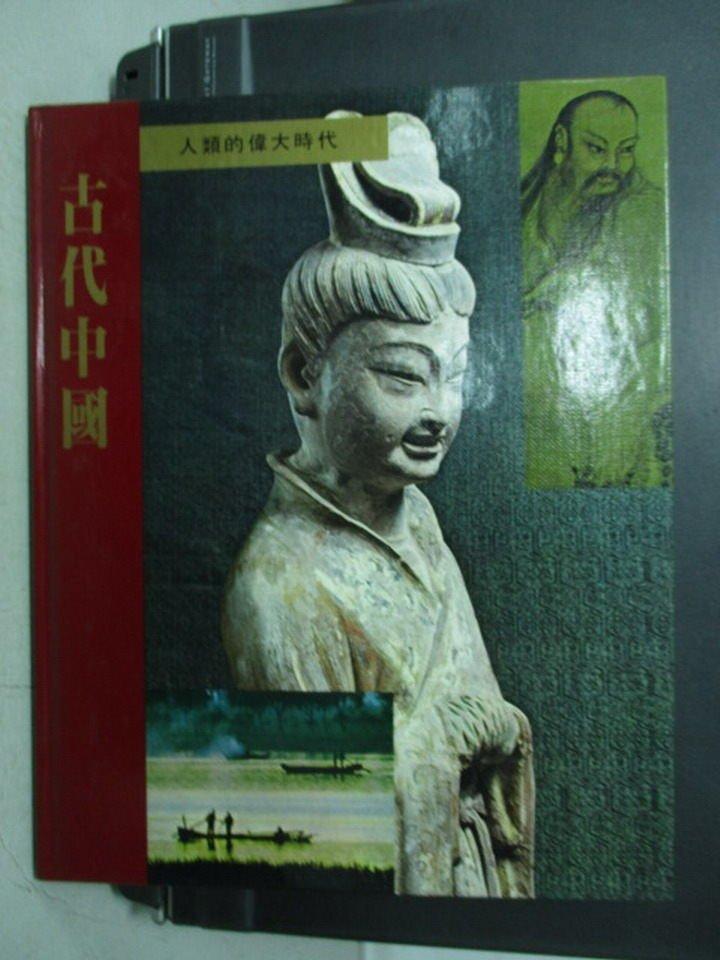 ~書寶 書T4/歷史_YBV~人類的偉大時代_古代中國 ~  好康折扣