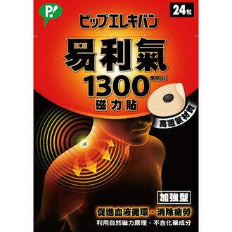 易利氣1300磁力貼24粒《康是美》