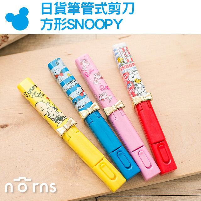 NORNS~日貨筆管式剪刀 方形SNOOPY~史努比卡通 belle 攜帶式小剪刀 ~