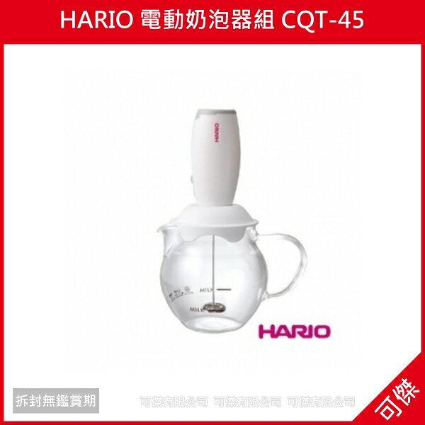 可傑 日本進口 HARIO 電動奶泡器組 CQT-45   拿鐵、卡布輕鬆做