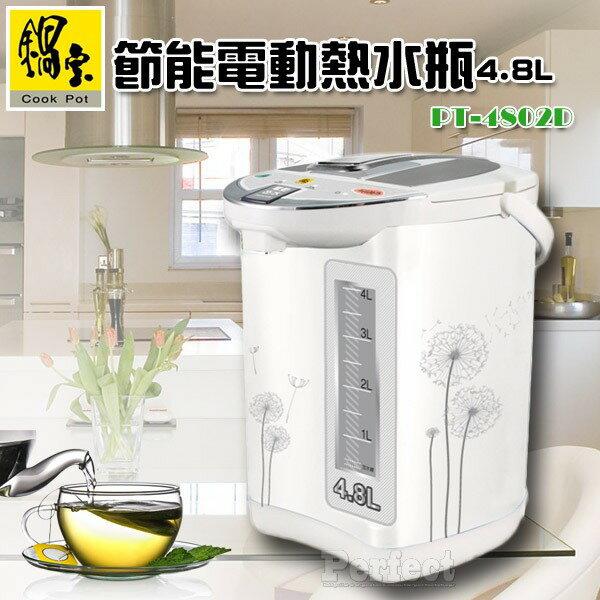 【鍋寶】節能電動熱水瓶4.8L PT-4802D   **免運費**