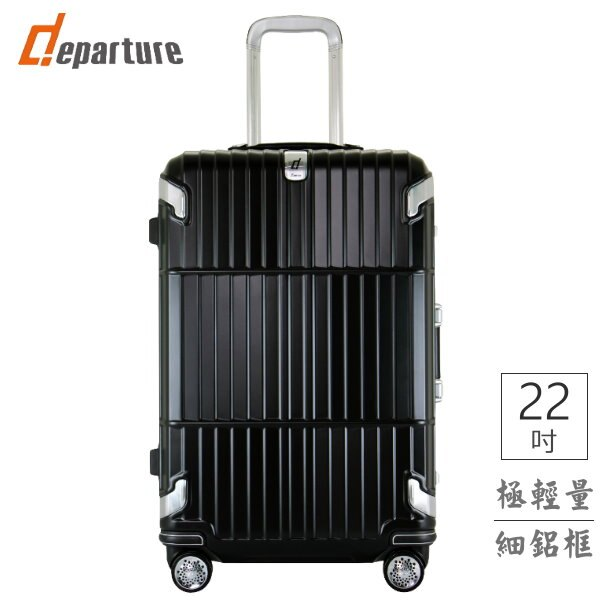 「輕量細鋁框」22吋登機箱 100%拜耳PC ×霧黑色:: departure 旅行趣 ∕ HD505 - 限時優惠好康折扣