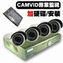 【速霸監視器全省免費安裝】遠端監控數位錄影機+4支CAMVID 35顆大LED紅外線CCD攝影機(GL-113)+250G硬碟