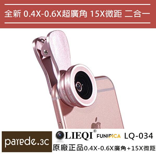 LIEQI LQ-034 最新款 原廠正品 F-515進階版 0.4X超廣角鏡頭+15X微距 無暗角 iphone7 XP
