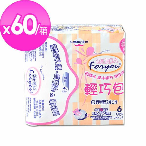 舒適達人 草本負離子衛生棉-日用型(24cmx6片)x60包/箱