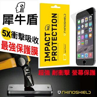 Rhino Shield犀牛盾 防衝擊保護膜 iPhone6/6S/iP6 Plus/iP6s Plus 超強 抗衝擊 螢幕保護貼 防破手機膜 公司貨