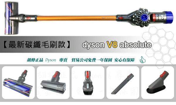 現貨 Dyson V8 SV10 Absolute 5吸頭 2016最新 HEPA sv09 v6 FLUFFY