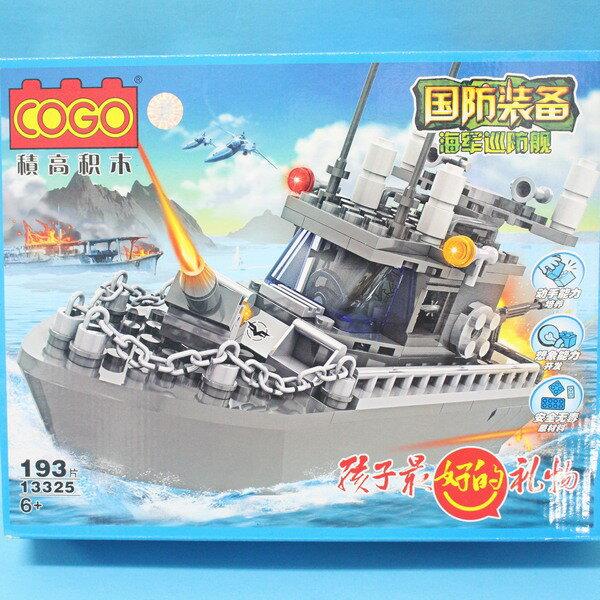 COGO 積高積木3325 海軍巡防艦積木(中)約193片入/一盒入{促350}~可與樂高混拼喔!!