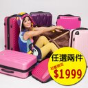 莎莎代言品牌旅行箱超值兩件組20吋輕硬殼旅行箱/行李箱 0