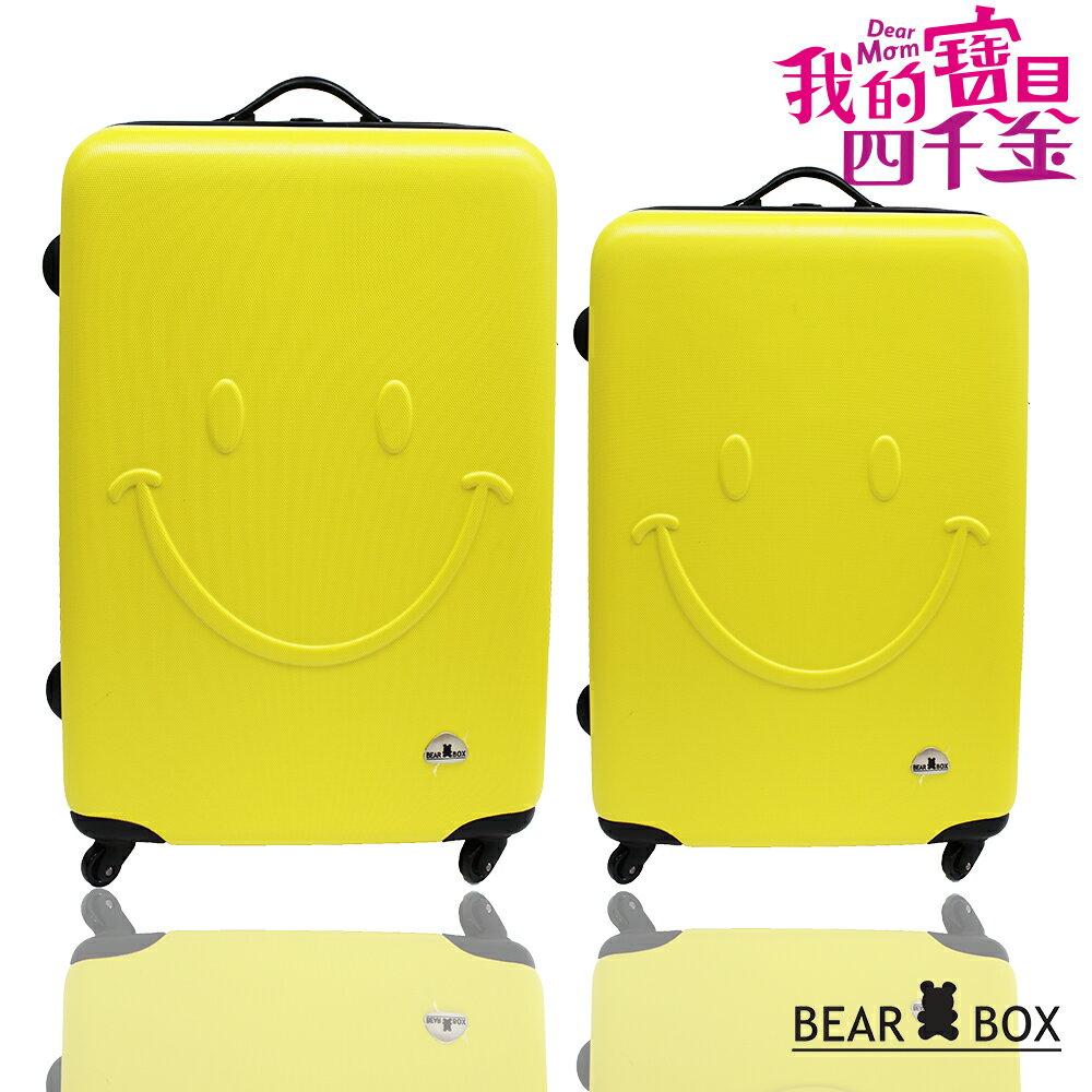 Bear Box 微笑系列超值兩件組28吋+24吋霧面輕硬殼旅行箱/行李箱