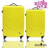 Bear Box 微笑系列超值兩件組28吋+24吋霧面輕硬殼旅行箱/行李箱 0