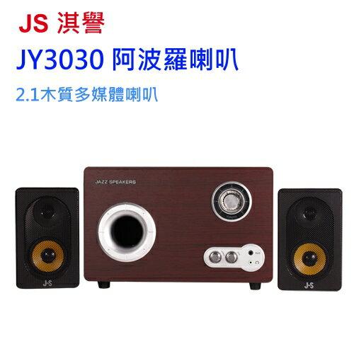 JS 淇譽 JY3030 阿波羅 2.1聲道 木質多媒體喇叭 三件式喇叭 重低音 高級胡桃木音箱