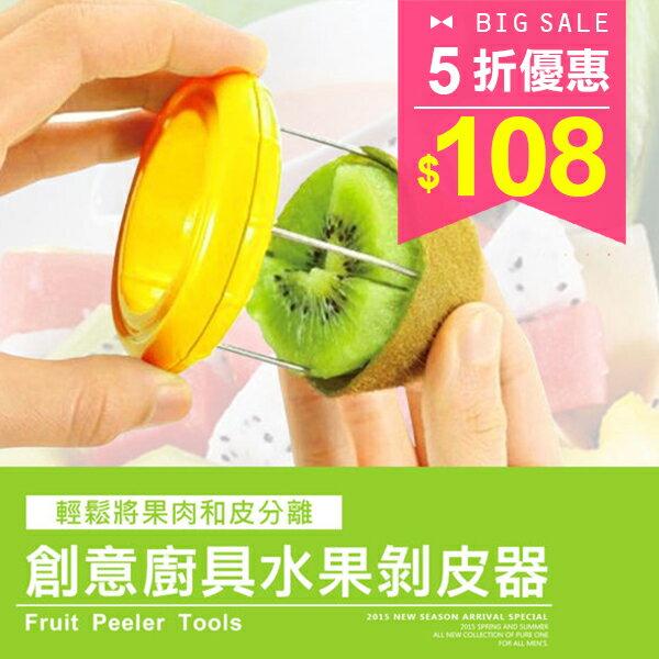 廚具 奇異果剝皮器 ~HC~010~ 水果切割 水果刀 果汁機