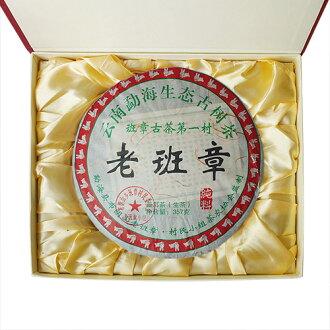 2014年老班章-普洱茶(生餅)禮盒