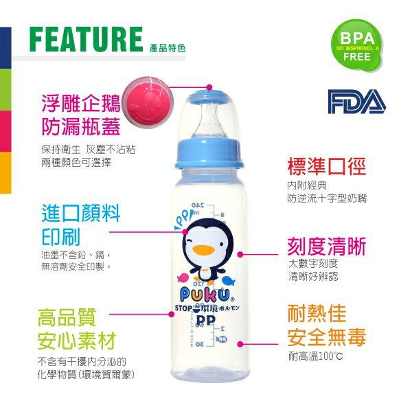 『121婦嬰用品館』PUKU標準PP奶瓶240ml 4