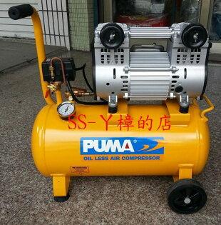 台灣製造 PUMA 2HP*25L 靜音 無油 雙缸 直接式 空壓機 2014最新機種(含稅價)