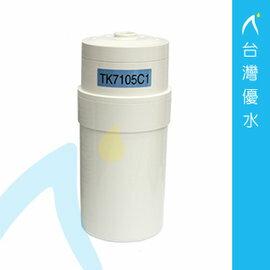 【免運費】Panasonic國際牌電解水機本體濾心 TK-7105C1ZTA /TK7105C1ZTA