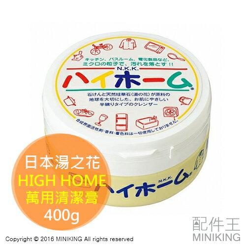 【配件王】日本 HIGH HOME 湯之花 萬用清潔膏 400g 超強去污清潔劑 去漬 水垢 霉斑 HIHOME