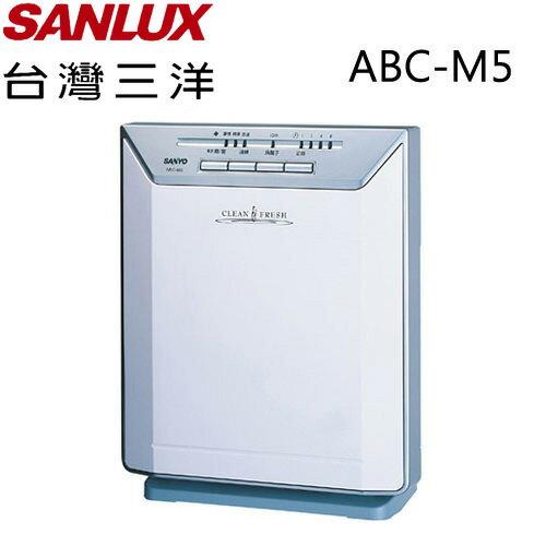 SANLUX ABC-M5 三洋 空氣清淨機【台灣製造】【公司貨】