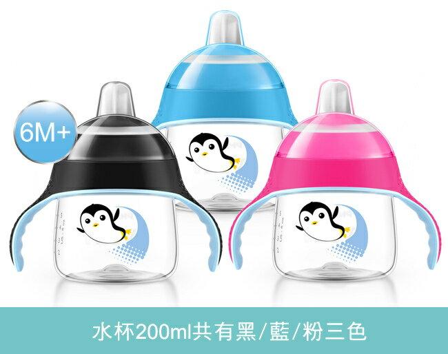 『121婦嬰用品館』AVENT 企鵝鴨嘴吸口水杯 200ml 0