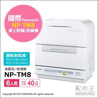 【配件王】日本代購 國際牌 Panasonic NP-TM8 桌上型洗碗機/烘碗機 六人 殺菌 靜音