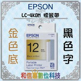 【和信嘉】EPSON LC-4KBM 標籤帶(金底黑字) 12mm 色帶 姓名貼紙 分類標示 創意包裝 LW-500/LW-600P