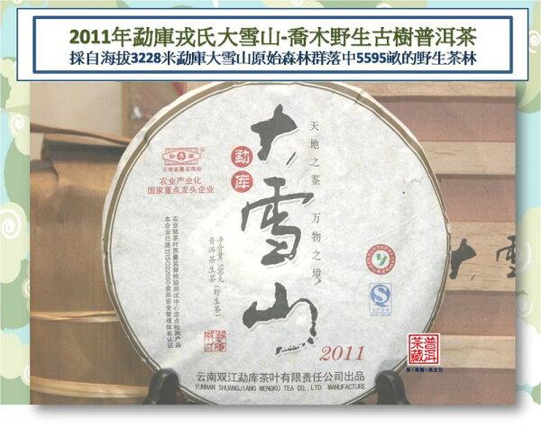 【普洱茶藏:保証正品】 2011年勐庫戎氏大雪山喬木野生古樹茶青餅 淨含量:500克