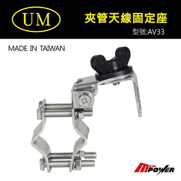 【禾笙科技】UM AV33 夾管天線固定座 角度可調整 快速安裝 拆卸方便 AV33
