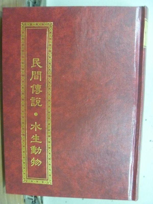 ~書寶 書T8/一般小說_JAT~民間傳說_水生動物