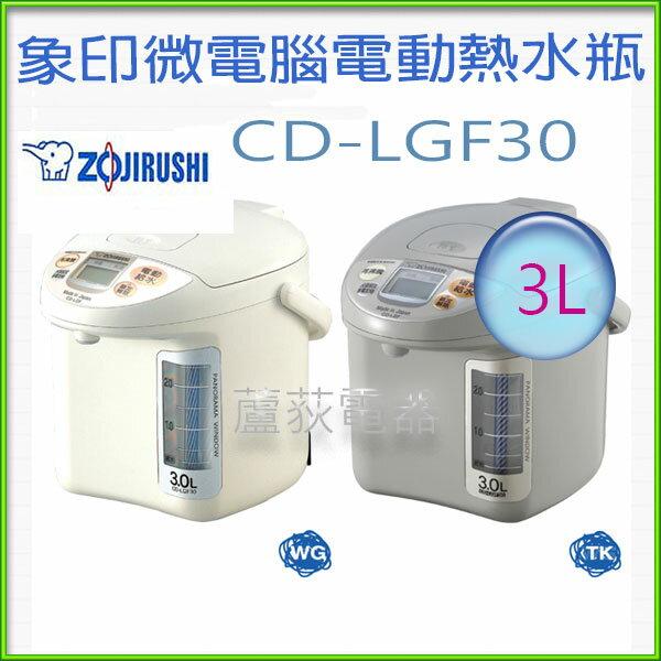 現貨【象印~蘆荻電器】全新3L【象印微電腦電動熱水瓶】CD-LGF30另售CD-LGF40.CD-LGF50.CD-LPF40.CD-LPF50.