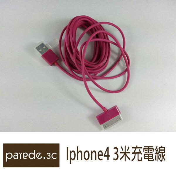 Iphone4/4S IPAD2/3 3m充電圓線 桃紅色 3公尺 3米 I4/4S【Parade.3C派瑞德】