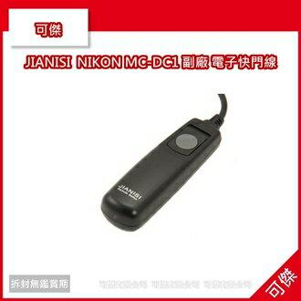 可傑有限公司 全新 JIANISI RS-N2 = NIKON MC-DC1 副廠 電子快門線 適用 NIKON D70s D70 D80 單眼