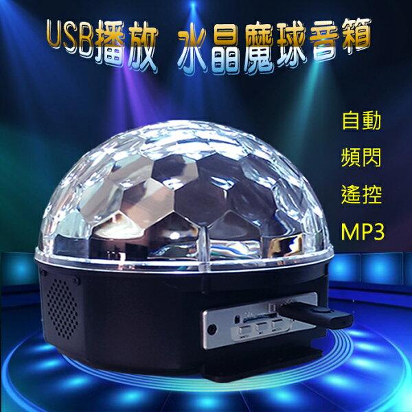 KTV舞台燈 USB激光雷射燈 氣氛燈 6色MP3水晶魔球