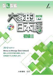 大家的日本語 初級Ⅱ 改訂版(A4)