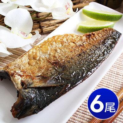 【小團購】手工製作★鯖魚一夜干x6尾★含有豐富的蛋白質及DHA~團購特惠下殺64折! ##C0067*6