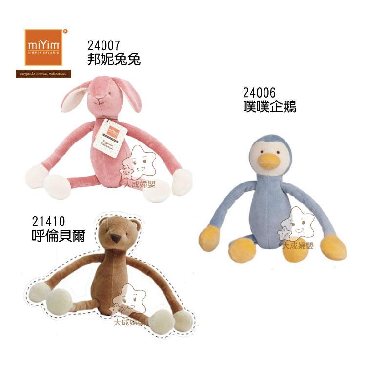 【大成婦嬰】美國 miYim 有機棉瑜珈娃娃 24001 (6款樣式) 全新 公司貨 盒裝 0